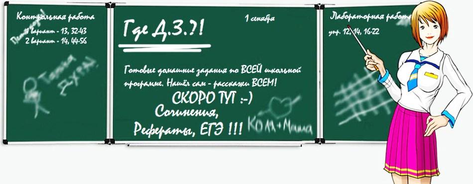 ГДЗ — GDZ.su