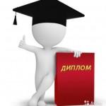Выбор темы для дипломной работы