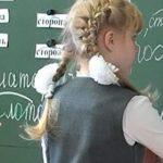 В столице России обсуждают единую концепцию преподавания русского языка