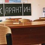 Карантин погриппу объявлен в16 классах в6 школах Волгограда