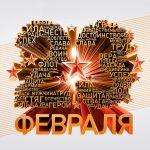 Вканун Дня защитника Отечества почтили память воинов-кузбассовцев