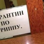 ВЧелябинской области накарантин закрываются университеты