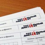 Ярославцы в 4-й раз проверят свою грамотность— Тотальный диктант