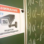 Порядка 260 пунктов сдачи ЕГЭ организуют вПодмосковье