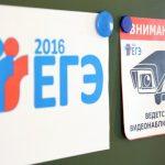 Школьники Тверской области взялись заЕГЭ