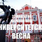 Педагоги истуденты СПбГУ требуют отставки руководства университета