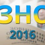 ВНО-2016: Обнародованы результаты поукраинскому языку илитературе, математике, истории государства Украины
