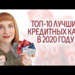 Рейтинг лучших кредитных карт в 2020 году. Какую кредитную карту выбрать? Сравнение банков и условий