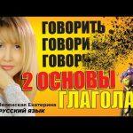 Русский язык. Две основы ГЛАГОЛА.