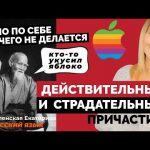 Русский язык. Действительное и страдательное причастие