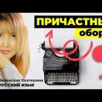 Русский язык. Причастный оборот