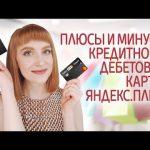 Особенности дебетовой и кредитной карты Яндекс.Плюс от Тинькофф и Альфа-Банка. Какую выбрать?
