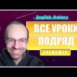 АНГЛЙИСКИЙ ЯЗЫК — ТРЕНАЖЕР ENGLISH GALAXY. ВСЕ УРОКИ АНГЛИЙСКОГО ЯЗЫКА. АНГЛИЙСКИЙ ДЛЯ НАЧИНАЮЩИХ
