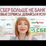 Зачем Сбербанк сделал ребрендинг? Экосистема СБЕРА: новые сервисы, девайсы, услуги и логотип