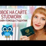 Обновления на сервисе Studwork (Студворк) в 2020. Онлайн-помощь студентам, выполнение работ на заказ