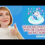 Обзор бесплатных онлайн-курсов Coursera полностью на русском языке или с русскими субтитрами.