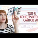 Рейтинг лучших конструкторов сайтов 2021 на русском, какой выбрать, обзор и сравнение