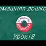 Урок №18 из полного курса домашней дошкольной подготовки (всего 34 урока)