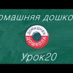 Урок №20 из полного курса домашней дошкольной подготовки (всего 34 урока)